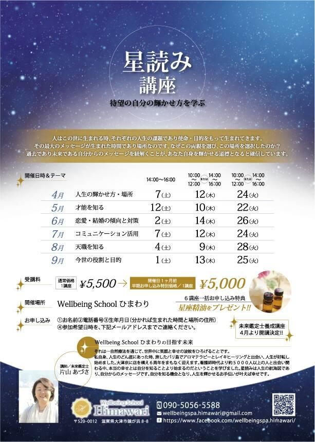 event_hoshi